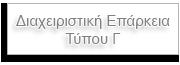 diaxeiristiki_eparkeia